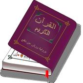 القرآن الكريم برواية ورش icon