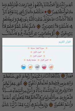 القرآن الكريم برواية ورش apk screenshot