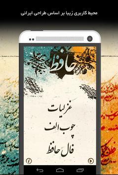 Divan of Hafez poster