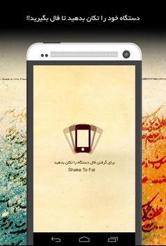 Divan of Hafez apk screenshot