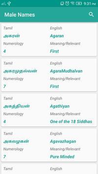 SISU Tamil Baby Names apk screenshot