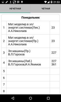 Расписание МГТУ apk screenshot