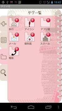 TagMemo Free apk screenshot