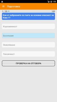 ADR - БГ apk screenshot