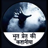 भूत प्रेत की रोमांचक कहानिया icon