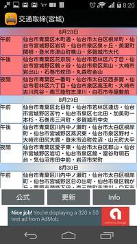 交通取締(宮城) apk screenshot