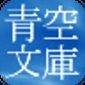 青空文庫: Aozora Bunko(BETA) ebook icon