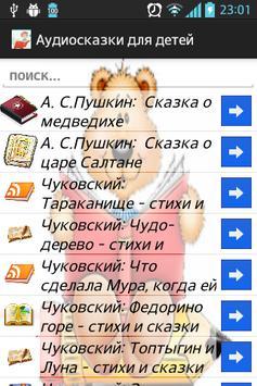 Аудиосказки для детей apk screenshot