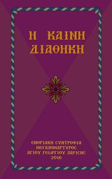 Η ΚΑΙΝΗ ΔΙΑΘΗΚΗ poster