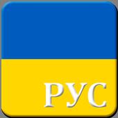 Конституция Украины icon