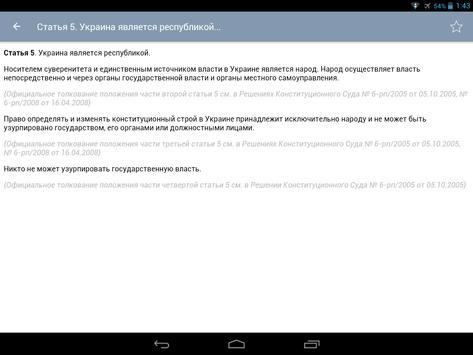 Конституция Украины apk screenshot