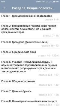 Гражданский кодекс РБ apk screenshot