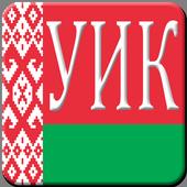 УИК РБ icon