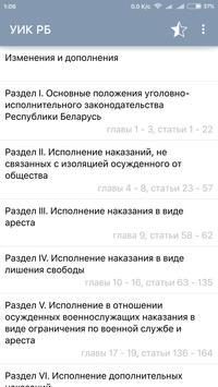 УИК РБ poster