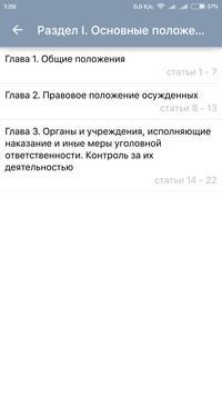УИК РБ apk screenshot