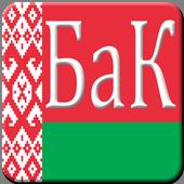 Банковский кодекс РБ icon