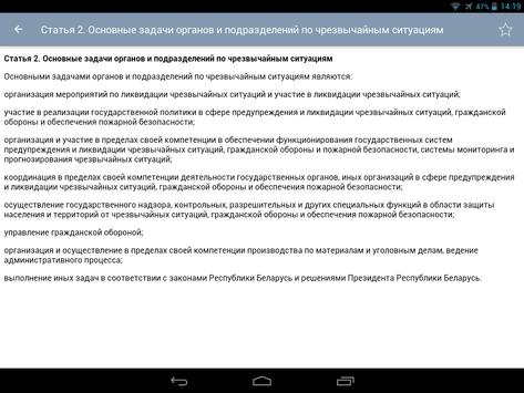 Закон о МЧС РБ apk screenshot
