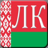 Лесной кодекс РБ icon