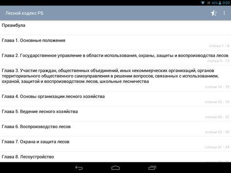 Лесной кодекс РБ apk screenshot