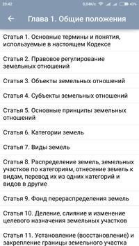 Кодекс о земле РБ apk screenshot