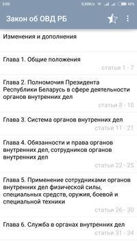 Закон об ОВД РБ poster