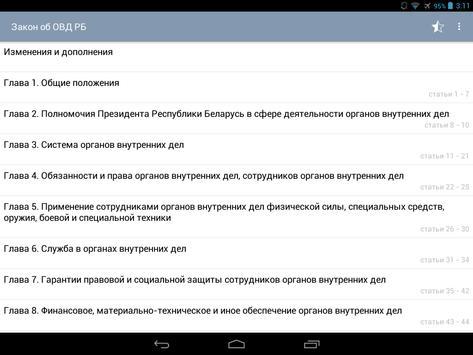 Закон об ОВД РБ apk screenshot