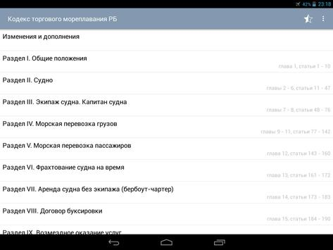 Кодекс торгового мореплавания apk screenshot