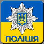 Про Національну поліцію icon