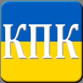 КПК України icon