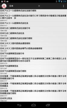 法令データビューワー apk screenshot
