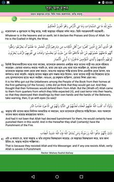 Sura Al-Hashr apk screenshot