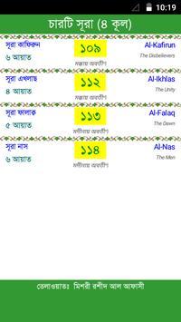 4 Qul of Quran poster
