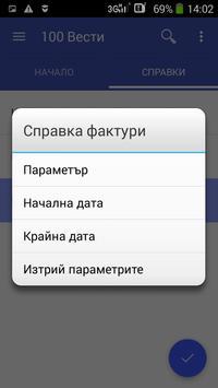 100 News ERP/CRM system apk screenshot