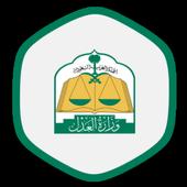 منسوبي وزارة العدل السعودية icon