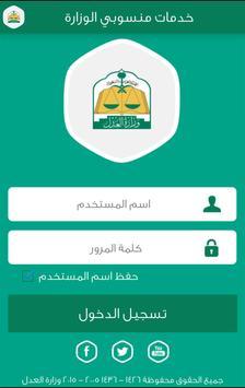 منسوبي وزارة العدل السعودية poster