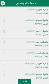 منسوبي وزارة العدل السعودية apk screenshot