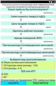 Расчет продаж и налогов для ИП apk screenshot