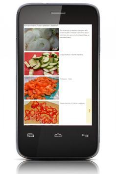 Салат Греческий. Рецепты apk screenshot