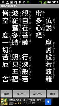 般若心経 -無料版- poster