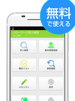 ハローワーク 仕事・パート・アルバイト検索 poster