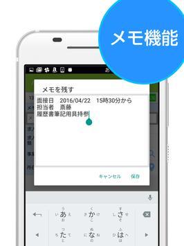 ハローワーク 仕事・パート・アルバイト検索 apk screenshot