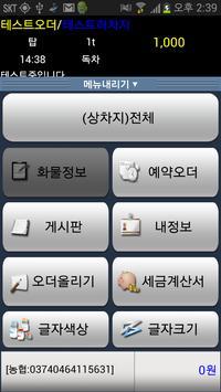 한국물류정보 poster