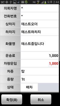 한국물류정보 apk screenshot