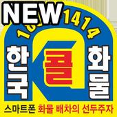 한국콜 icon