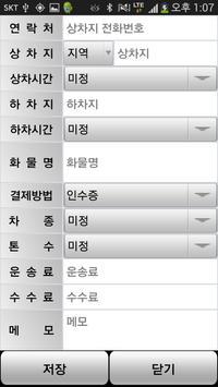 한국콜 apk screenshot