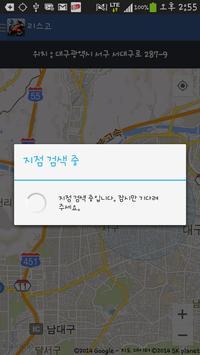 리스고 apk screenshot
