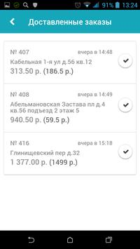 ArchiDelivery - курьер apk screenshot
