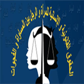 ArabLegalWomen icon