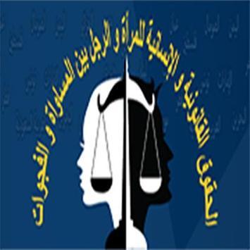 ArabLegalWomen apk screenshot