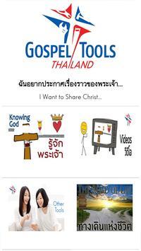 Gospel Tools Thailand poster